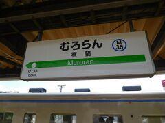 室蘭駅に到着しました。