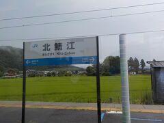 武生駅までは順調に進みましたが武生駅でしばらく停車し、北鯖江駅からは徐行運転がはじまりました。このあたりの雨はすでのあがっていました。