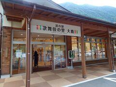小渋川沿いを上流に向けて走り、道の駅「歌舞伎の里 大鹿」に到着。