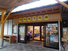 続いては道の駅「歌舞伎の里 大鹿」から車で5分ほどの場所にある「大鹿塩の里」に向かうと、突然激しい雨が降ってきました。 車から屋根のある場所に走る。