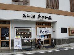 気仙沼駅から徒歩15分ほどで、 あさひ鮨さんに到着。 11:00の開店と同時に入店します。  仙台駅のすし通りにも支店がありますが、 ネタの味は別格です。