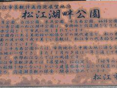 島根35 松江12 松江湖畔公園  67/   28