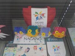 長野オリンピックの展示がありました。