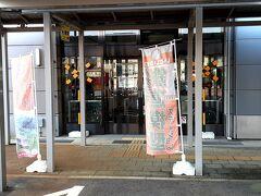 糸魚川駅に鉄道博物館があるとのことで、訪れました。  糸魚川ジオステーション ジオパル。