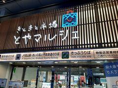 夕食を探しに、富山駅構内のきときと市場とやマルシェへ。  白エビか、せめて海鮮か氷見牛と思っておりましたが。