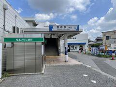 今回は東武野田線の豊原駅からスタート。小さな駅ですが、今後改修されるみたい。  30度を超えていたのでとにかく暑い…。自転車を組み立ててまず玄奘塔に向かいます。