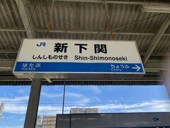 電車でおよそ10分ほど。 新下関駅に到着です。 こちらで下車します。
