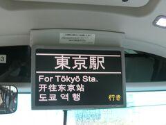 15:35に東京駅着。相変わらず東京駅は人が多い!!  初めてのグランピングは楽しかったです!!お天気には恵まれなかったけど、それでも富士山の雄姿を見られました。東京駅に帰ってきて気温が高くて閉口しました。富士吉田は標高が高いので夏でも涼しいらしいです。  普通の自分達でテントを張るサイトの方も半分屋根があって、タープを張らなくても屋根の下で調理ができて良さげでしたが、雨が降るとテントの設営&撤収は大変だし、1区画1万円位は他のキャンプ場より高いかもしれませんね。トイレ、炊事場などはきれいなので高規格だと思います。  いろんなスタイルのキャンプがあるのを体験できたのは良かったです!!でも、早くコロナ禍が収まって日常が戻り、普通に旅ができるようになりますように…。旅好きの4トラの皆さんはみんな同じ思いであると思います。d(*゚∀゚*)ネッ