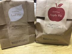 これはMammaへのお土産 って言うか、私とMammaの朝ごはん ここのアップルパイが美味しいのぉ でもお値段が私にはちょっと高いのが悲しい