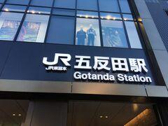 五反田駅から散歩スタートです。
