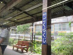 「極楽寺」とてもユニークな駅の名前です。 「どちらにお住まいですか?」 「ええ、極楽寺に」なんて本当にこの世にあるのかと思うような住所です。