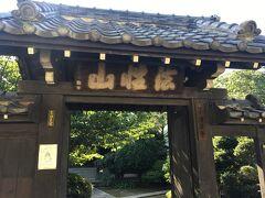 立派な門構えの清岸寺。