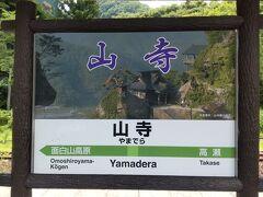 山形より電車に乗って、山寺駅につきました!
