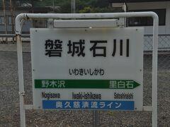 磐城石川駅