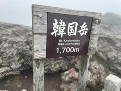 1時間半程で山頂に到着