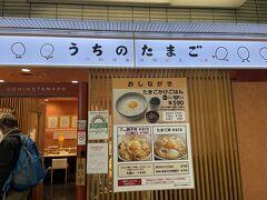 京急から羽田空港への入り口のところにあったお店で朝ごはんを食べます