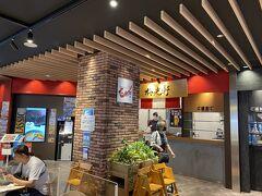 旭川の有名ラーメン店。 旭川駅近くに本店がありましたが、時間がなく、空港店へ。