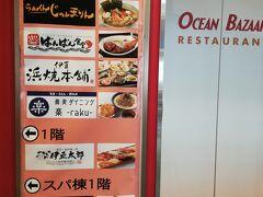マリンタウン内部にもレストランや食事処多数です。 画像の下から2番目の伊豆太郎は1Fです。