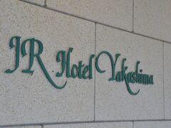 明日からの屋久島の旅がとても楽しみになったところで、チェックインの時間になりました。  お世話になるJRホテル屋久島。 決め手は温泉。料理も美味しいと評判。