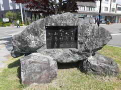翌朝、ホテルにこもってテレワーク前に少し駅前をお散歩。  百瀬慎太郎記念碑。 アルペンルートに向かうバス停のあたりでしたね。