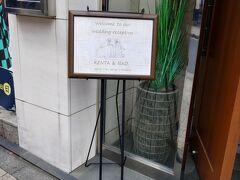 東京駅から 乗り換えて飯田橋着 西口から出て 神楽坂の繁華街を少し歩くと ラリアンス到着します  入口にウエディングパーティの 看板があります ここだな