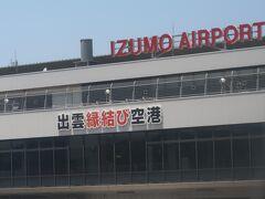 島根40 出雲空港 JAL280便  74/  7