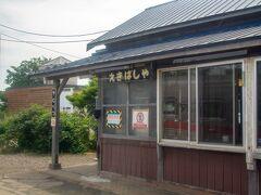あーーーここ、 六角さんが駅長ラーメン食べてたな。
