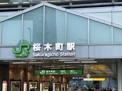 JR桜木町駅出発