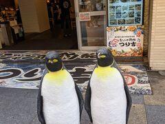 儲かってまっか~、 ボチボチでんなぁ~。 ペンギンさんの会話もこんな感じかな、