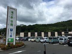 福山市街から、山陽道~尾道JCT~尾道道に入り、道の駅世羅に寄り道。