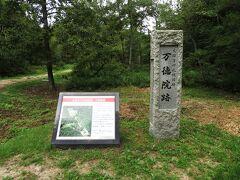 館跡から、小川の対岸にある、万徳院跡。