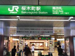 桜木町駅からスタートです
