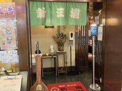 小倉駅から新幹線で博多駅まで、乗り換えて天神駅まで行ってやってきたのは本日のランチ、水炊きの新三浦! 夫の友人で福岡在住経験のある方からのおすすめです。 日曜の昼でも水炊きのコースがいただけます。 こちらも食べログで予約して行きました。