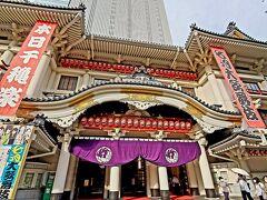 とはいえ、急に決めたので、ノープラン。 歌舞伎は千秋楽、幕見席も、コロナで休止中です。  数年前にオープンした 歌舞伎タワーと歌舞伎座の対比が、素敵。 ちょこっと散策することに…