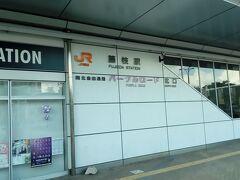 スタートは藤枝駅です。