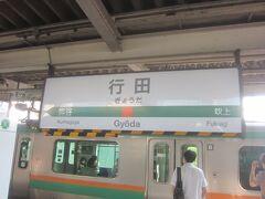 行田に到着 時刻は08時25分です
