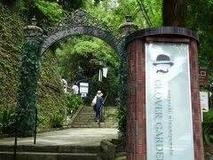 さて、さっそく観光開始。  有名なグラバー邸へ。これはグラバー園という移築された洋館を集めたところにあるんですが・・・