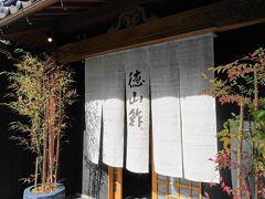 余呉駅までお迎えにきていただき、徳山鮓へ。  本日はこちらに泊まりです。