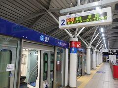 青海駅に着きました。 ここから行ってみます。