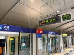 新橋駅に到着。 思ったより早かった。
