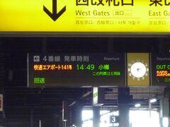 札幌から快速エアーポートで小樽へ