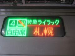 で、途中の画像は一切なく、旭川から特急ライラック22号に乗りカエルます。