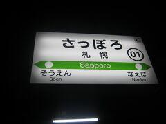 で、札幌にとうちゃせ。