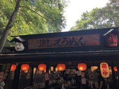 お昼には少し早いですが、ランチにしましょう。 ここまで約30分ほどの散策です。 昨日の熊本城ほどではないですが、歩いているとそれなりに暑いです。 さっぱりしたものが食べたくて、流しそうめんにしました。 高千穂が流しそうめん発祥と書かれていましたが、本当かな?
