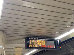 博多駅ではなく東比恵駅から地下鉄に乗って空港へ。