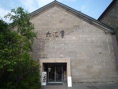 「六花亭」小樽にも店舗があるんですね