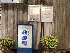 夕食は政寿司本店の3代目おまかせコースをいただきます。料理は11000円、プラス飲み物代です。