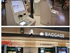 自動チェックイン機でチェックインして、自動バゲージマシーンで荷物を作って預けて♪ どんどん空港のシステムも進化していきますねー。