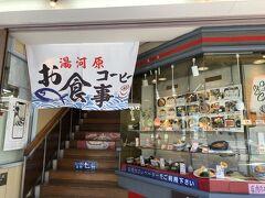 真鶴駅から2時間のお散歩を終えて、湯河原駅前で昼ご飯。 一福堂というお蕎麦屋さんです。
