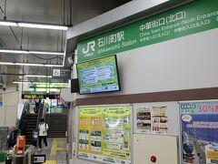JR京浜東北線 石川町駅 中華街口